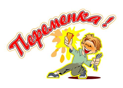 http://omschool45.narod.ru/pic/peremenka.jpg