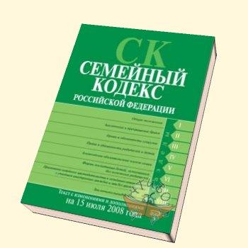 Семейный кодекс РФ - один из последних проектов законодателей.